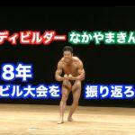 【解説付き】ボディビル大会を見た事がない人は必見です。2018年、東京オープンボディビル選手権大会を振り返ろう。