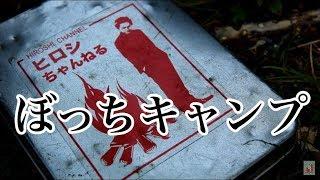 BS-TBS『ヒロシのぼっちキャンプ』撮影の合間に撮った素材を編集してみた