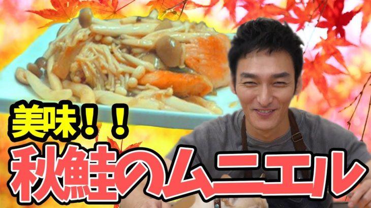 """【料理】今が旬!つよポン流""""秋鮭のムニエル""""をお教えします!"""