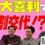 【大喜利】四千頭身のボケ・ツッコミお笑い適性審査