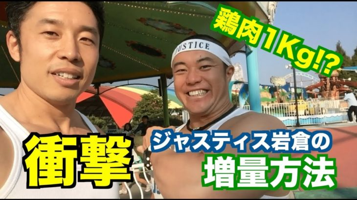 【筋肉対談】第4回ゲストはジャスティス岩倉さん。増量期の食事方法を聞きました。