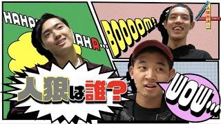 【四千頭身】人狼ゲームで後藤の天然炸裂!