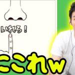 【爆笑】鼻の穴に指を突っ込む!?w  メイドインワリオのミニゲームが面白すぎる!