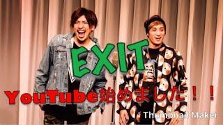 ネタパレ、ゴッドタンで話題!?ネオ渋谷系芸人 EXIT YouTuber イジって大炎上!?