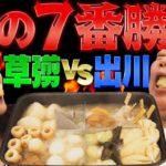 【草彅VS出川】熱々おでんでリアクション対決!まさかの結果に!?【男のリアルガチ7番勝負前編】