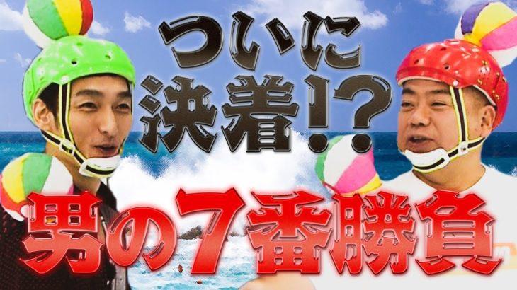 【草彅VS出川】ついに決着!壮絶な勝負の勝者はどっち・・・?【男のリアルガチ7番勝負後編】