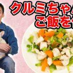 """【料理】つよぽん流""""クルミちゃんのごはん""""の作り方!!"""