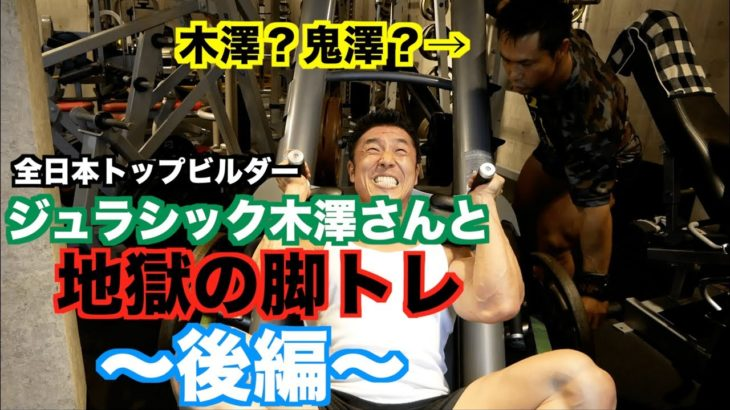 【衝撃の筋トレ】木澤さんオリジナルのアレが脚に恐ろしいほど効きまくる。解説付きですので、脚を鍛えたい方は必見です。