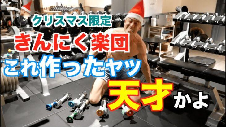 【クリスマス限定】筋肉とクリスマスが合体だ。一人ぼっちのクリスマスはこれで寂しくない。