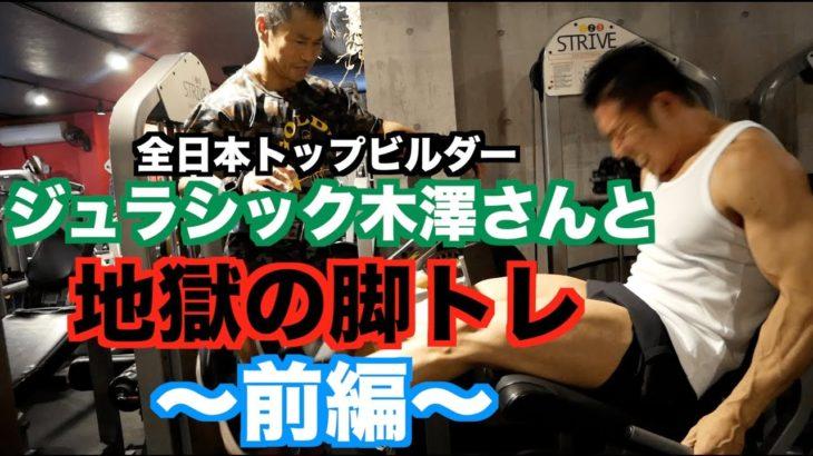 【衝撃の筋トレ】ジュラシック木澤さんとの脚トレでとんでもない結果になりました。解説付きですので、脚を鍛えたい方は必見です。