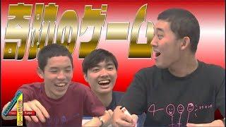 【100万円!】ピッタシ四千頭身ゲームで奇跡の100万円GET!?