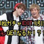 モンスト グランプリ 優勝 のEXIT 年末年始ガチャ EXIT鬼引き!?ソロモンGETなるか!?