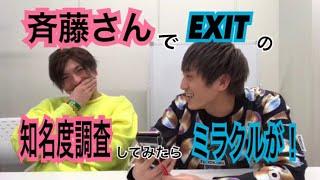ニノさんで二宮さんが絶賛!?斉藤さんでEXITの知名度調査してみたらミラクルが!?