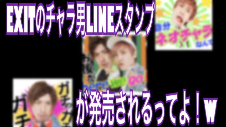 ニノさんで嵐二宮君絶賛!EXITのチャラ男LINEスタンプが発売されるってよ!