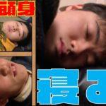 【ガチ寝】四千頭身オススメ!これをすれば絶対に寝られます!【睡眠法】#YoutuberとNHK