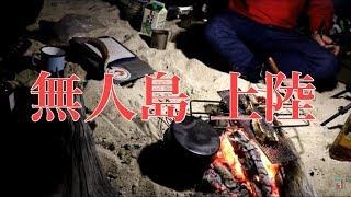 冬の無人島 ~上陸編~