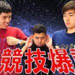 【四千頭身】新ゲーム!きき都築【ドコドコド】