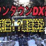 ダウンタウンDX出演!早速ご利益!?M-1グランプリ王者、浅田真央ちゃんも訪れた!?最強神社 後編