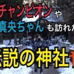 チャラ男がM-1グランプリ王者や浅田真央ちゃんも訪れた!?神社行ってみた!