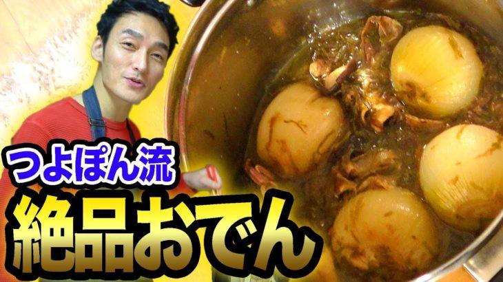 【料理】ダシが染み込んだたまねぎがうまい!絶品おでん!