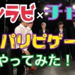【コラボ】【ノンラビ】コラボ企画第2弾!!EXIT1日ファンミでノンラビさんとコラボ!