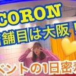 NiCORON大阪にオープンイベント