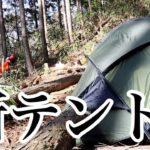 新テント導入 Snugpak SCORPION2