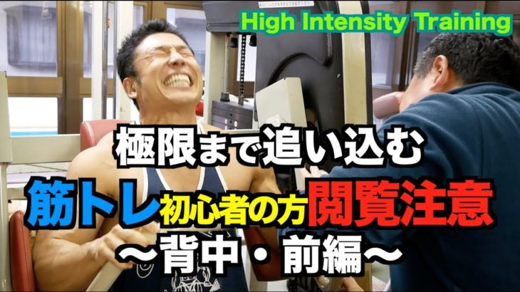 【挑戦】超高強度、背中の筋トレで限界に挑戦。笑いナシ?これが筋肉の叫びだ。