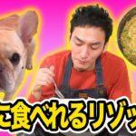 【料理】クルチューバー大興奮!ワンちゃんと一緒に食べれるリゾットを作ります!
