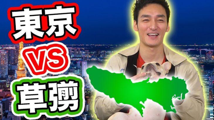 【超難問】つよぽんが挑む東京都ケンミンクイズ!