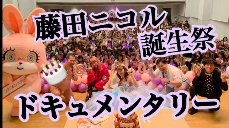 藤田ニコル誕生祭ドキュメンタリー