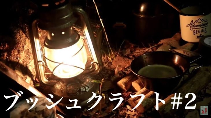 BUSHCRAFT IN JAPAN #2 Makingcharcross&Overnight