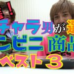 【EXIT】必見!チャラ男的コンビニ商品ベスト3 発表! 明日からこれを買えば間違いナイトプール!