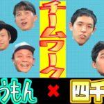 【四千頭身×よかろうもん】チームワーク対決!!
