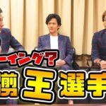 【新しい地図】吾郎さんと慎吾が挑む!第一回草彅王選手権!【超難問】