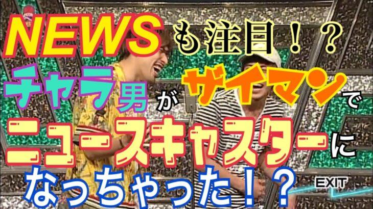 【漫才】【ネタ】まだまだある秘蔵ネタ!チャラ男がザイマンでニュースをぶっかます!
