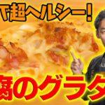 【料理】超簡単にできてヘルシー!朝ごはんにも夜のつまみにもオススメな「豆腐のグラタン」!