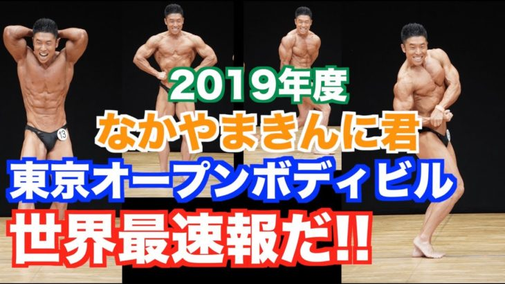 【世界最速】東京オープンボディビルの結果です。必見の比較審査、フリーポーズ、そしてポーズダウンだ。(75キロ級)