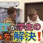 【EXIT】スナック眉村ちあきを超えろ!学生の悩みをチャラ男が解決!?バイブス向上委員会 日本大学芸術学部の学生さんが作った番組にお呼ばれしました!