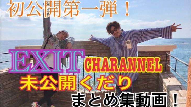 【EXIT】エンタの神様で話題!チャランネル 特別編!泣く泣くカットしてしまったEXIT2人のくだりをお見せします!