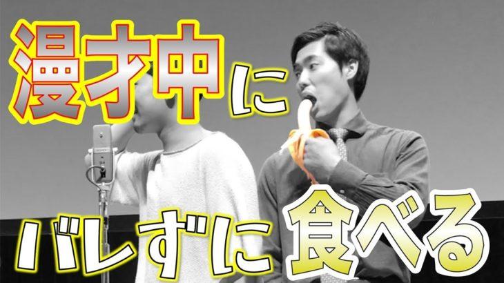 【四千頭身】トリオなら漫才中にメシ食べてもバレない!?