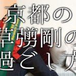 【京都ロケ】舞台直後の草彅剛に密着!楽屋も初公開!【家族のはなし】