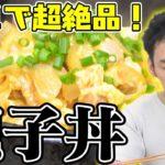 母の日に作りたい!超簡単超美味しい!親子丼を作ります!