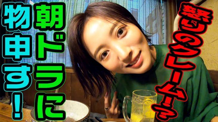 朝ドラに物申す!怒りのクレーム!? 夏菜が語る演技のお話〜からの!朝ドラ出演前夜
