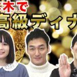 六本木超高級ディナーでパオパオと親睦会!!【パオパオチャンネルコラボ】
