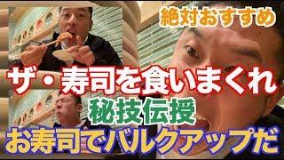 【爆食い】減量後に筋肉とお寿司をバルクアップする㊙︎テクニックをお教え致します。10倍美味しくなる方法から衝撃の秘技まで目が離せない。