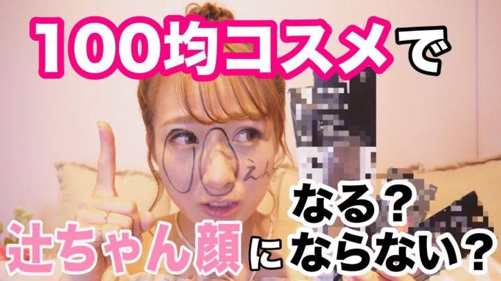 100均コスメで辻ちゃんメイク!?~DAISO編~
