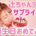 【サプライズ動画】辻ちゃん32nd Happy Birthday!!!