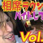 【EXIT】チャラさ求めて相席ラウンジでバイトしてみた‼︎ Vol.2