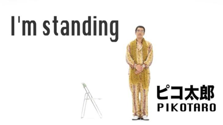 I'm standing / PIKOTARO (ピコ太郎)